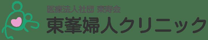 東峯婦人クリニック ロゴ