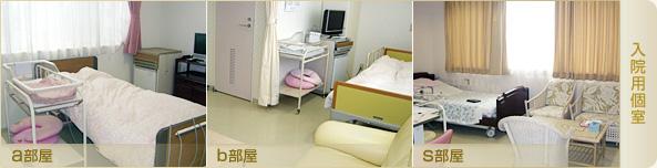入院用個室(a部屋,b部屋,s部屋)