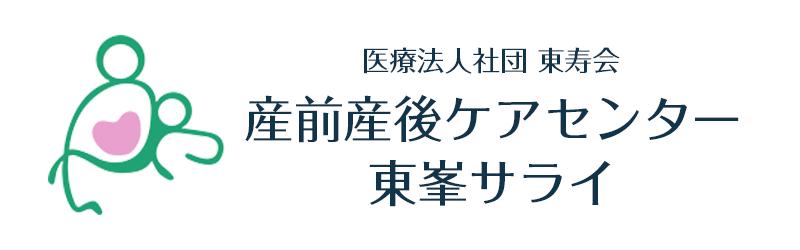 産前産後ケアセンター 東峯サライ