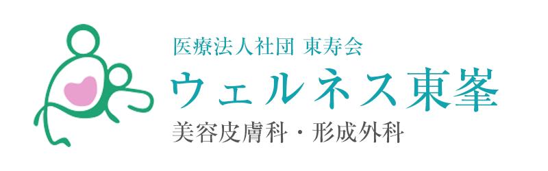 ウェルネス東峯(美容皮膚科・形成外科)